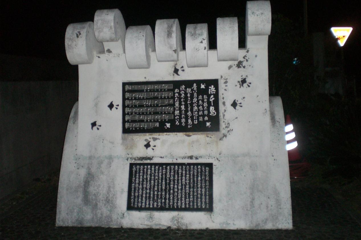 Hirotaryutarohamachidori