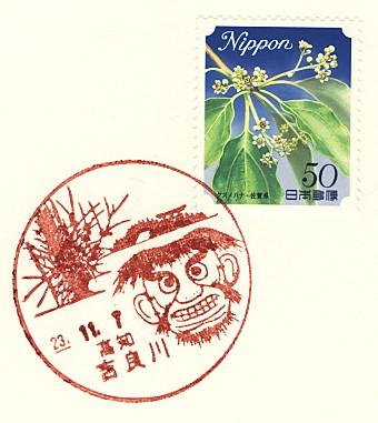Kiragawa