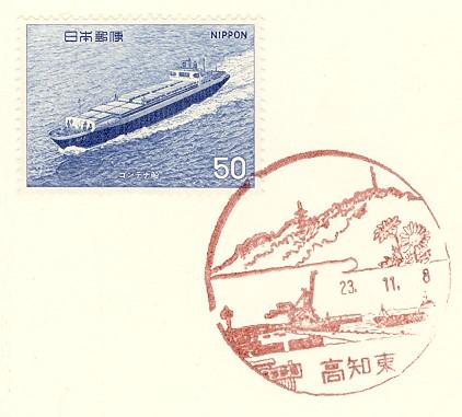 Kochihigashi