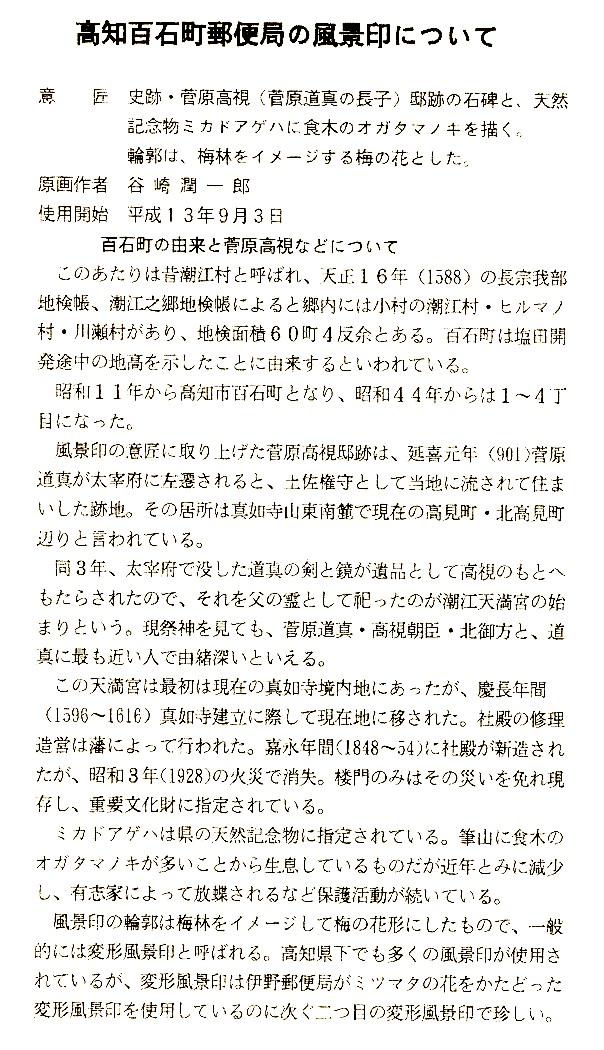 Kochi100kokucyo_2