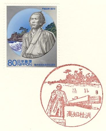 Kochikatsurahama2