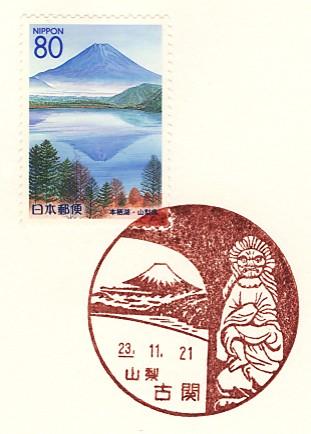 Furuseki