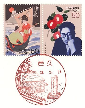 風景印gallery: 岡山県の風景印