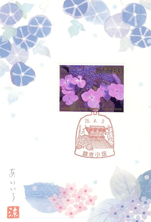 Kamakurakosaka2