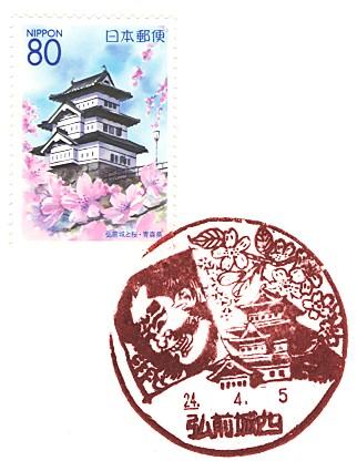 Hirosakijyosei
