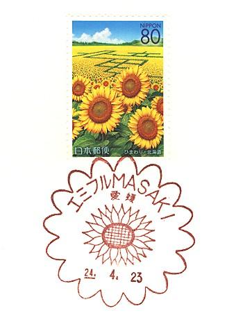 Emifurumasaki