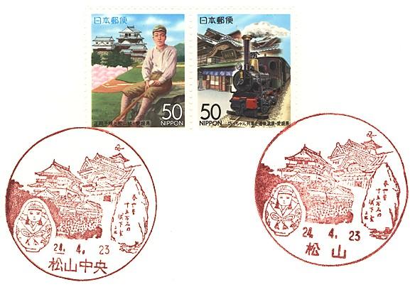 Matsuyamacyuoumatsuyama