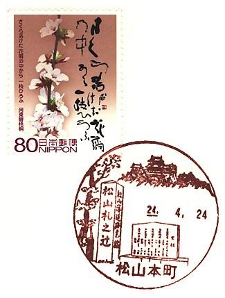 Matsuyamahonmachi_2
