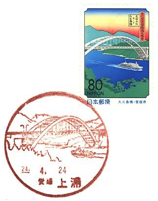 Kamiura1