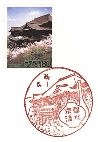 Kyotokiyomizu2