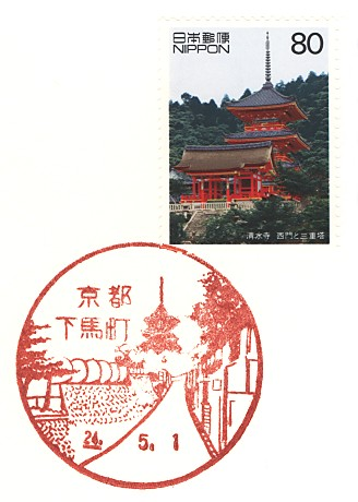Kyotoshimoumamachi2
