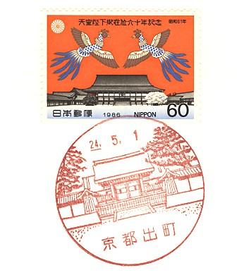 Kyotodemachi_2