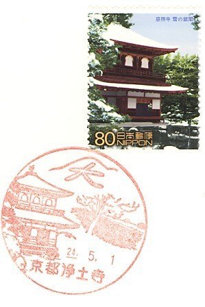 Kyotojyodoji_2
