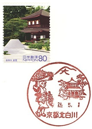 Kyotokitashirakawa_3