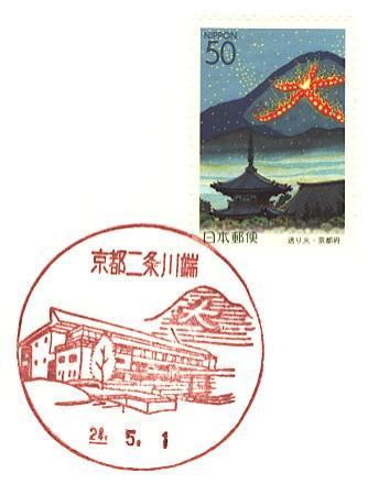 Kyotonijyokawabata_2