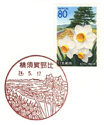 Yokosukanobi