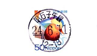 Akashishigosen1_2