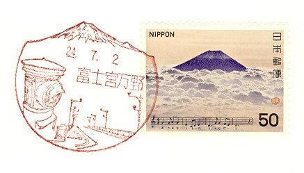 Fujinomiyamanno1