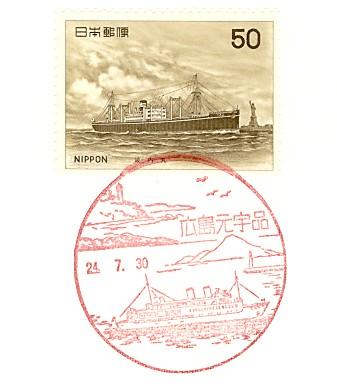 Hiroshimamotoujina