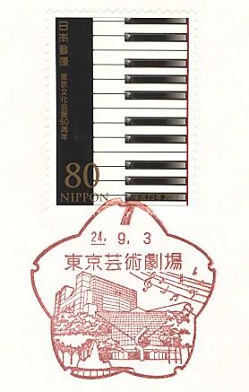 Tokyogeijyutsugekijyo1