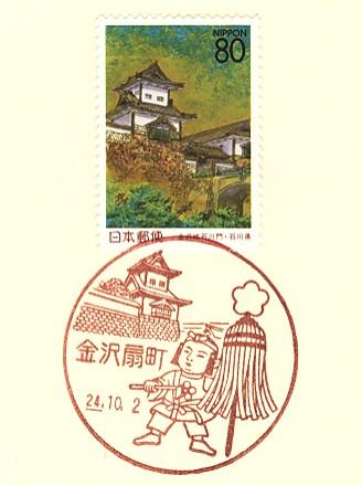 Kanazawaougimachi_2
