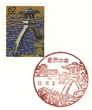 Kanazawacyuou2