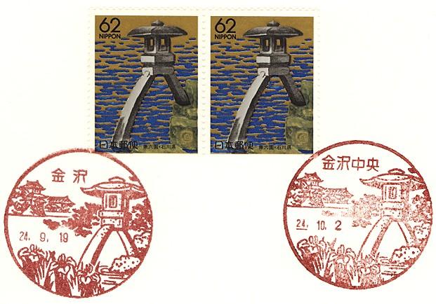 Kanazawakanazawacyuou