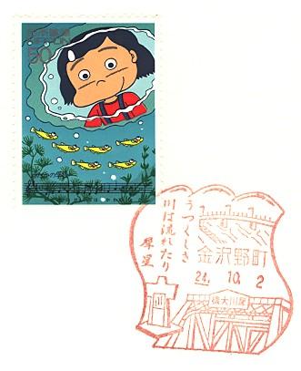 Kanazawanomachi