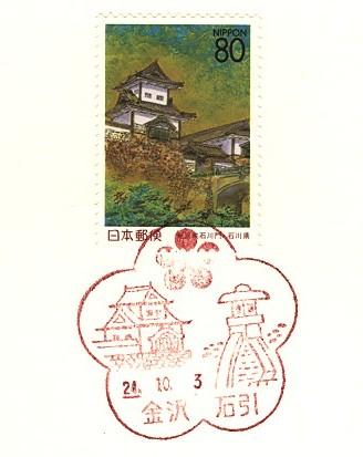 Kanazawaishibiki