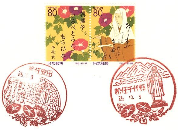 Mattouyasudachiyono