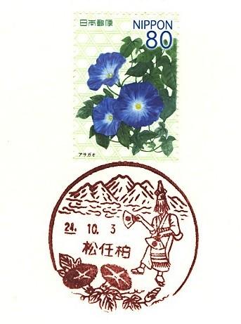 Mattoukashiwa