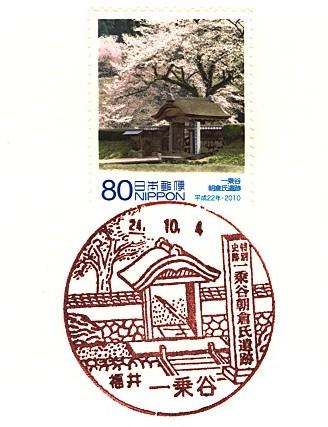 Ichijyodani_2