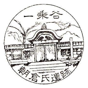 Ichijyodani_3