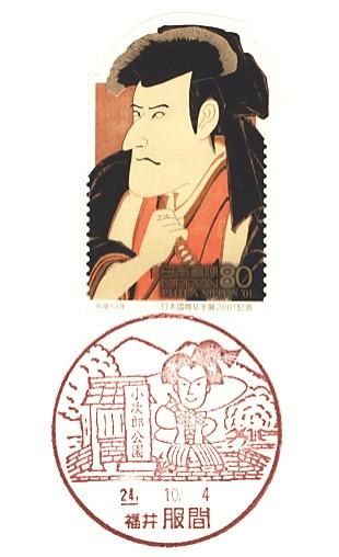 Fukuma_2