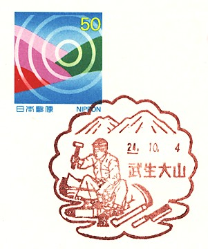 Takefuoyama_2