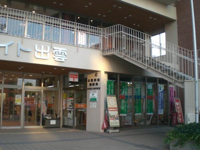 Izumoekimae