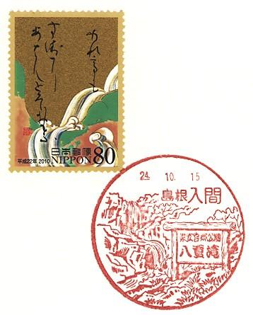 Iruma2