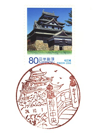 Matsuecyuou2