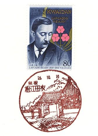 Matsuehoro2