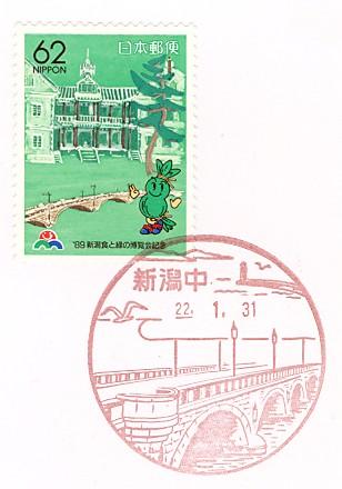 Niigatanaka