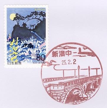 Niigatanaka2