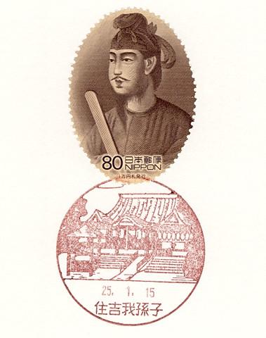 Sumiyoshiabiko