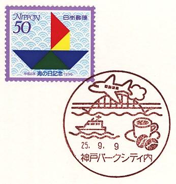 Kobeparkcitynai1