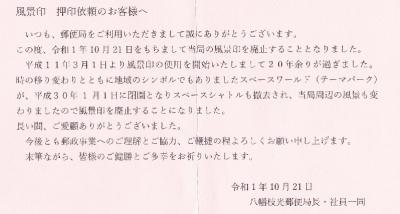 Yahataedamitsu1