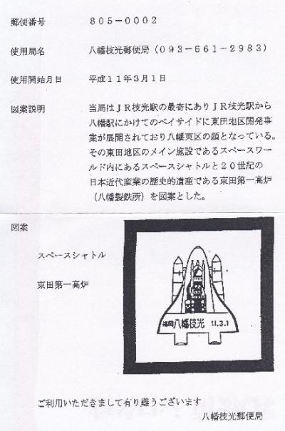 Yahataedamitsu2
